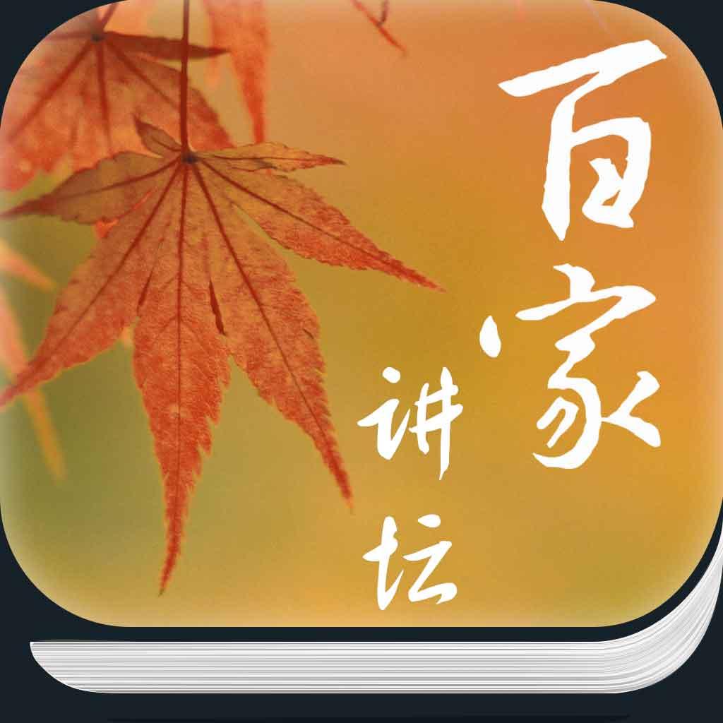 【随身听】百家讲坛大合集-比网易公开课更懂中国历史人文